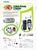 E9 Misic Massage Solution