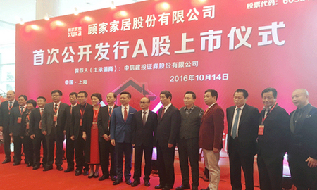 KUKA HOME listed in Shanghai Stock Exchange