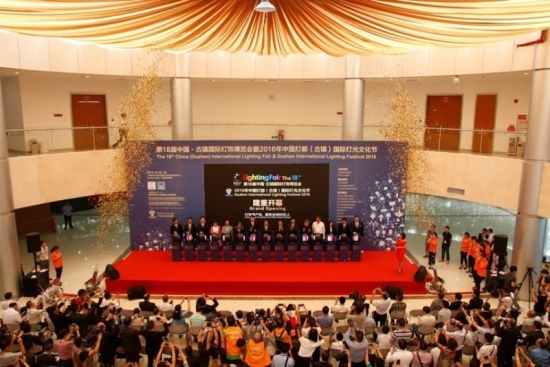 Guzhen International Lighting Fair