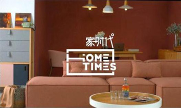 The Home Times of Ali Home opened on Sep. 22 in Hangzhou, China